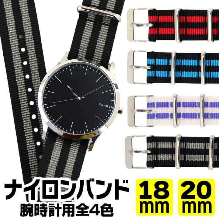 【メール便で送料無料】ナイロンベルト 替えベルト 交換用 18mm 20mm 腕時計用 シルバー グレー ブラック レッド ブルー ホワイト パープル
