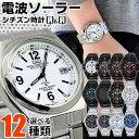シチズン 電波 ソーラー電波時計 Q&Q チプシチ CITIZEN 国内正規品 腕時計 メンズ 防水