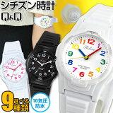 ネコポスで送料無料 シチズン Q&Q キューアンドキュー 選べる9モデル ホワイト ブラック マルチカラー カラフル レディース キッズ 腕時計 チープシチズン チプシチ 誕生日 ギフト