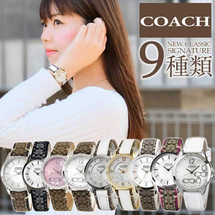 【送料無料】COACH コーチ NEW CLASSIC SIGNATURE クラシック シグネチャー 選べる 海外モデル レディース 腕時計 ウォッチ 白 ホワイト 銀 シルバー 金 ゴールド 誕生日プレゼント ホワイトデー ギフト ブランド