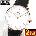 【あす楽対応】ダニエル ウェリントン Daniel Wellington ダニエルウェリントン メンズ 腕時計 40 mm