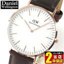 【あす楽対応】ダニエル ウェリントン Daniel Wellington ダニエルウェリントン メンズ レディース 腕時計 40 mm