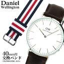 0402DW Daniel Wellington ダニエルウェリントン 交換バンド ユニセックス 海外モデル ナイロン バンド幅20mm