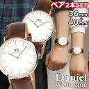 Daniel Wellington ダニエルウェリントン ペアウォッチ 2本セット 36mm 40mm レザー メンズ レディース 腕時計 男女兼用 時計 レザ...