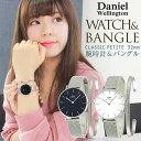 Daniel Wellington 腕時計とバングルのセット ギフトにおすすめ DW00100162 DW00100164 DW00400004 おしゃれ