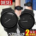 【送料無料】 DIESEL ディーゼル DZ1437 2本セット メンズ レディース 腕時計 男女兼...