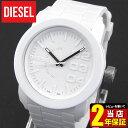DIESEL ディーゼル 時計 アナログ DZ1436 ホワイト 白 ラバーベルト 人気イタリアブランド メンズ 腕時計 ウォッチ 新品 ファッショナブルウォッチ カジュアル アナログ 海外モデル 誕生日 ギフト