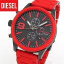 【送料無料】 DIESEL ディーゼル ラスプ RASP DZ4448 メンズ 腕時計 シリコン ラバー クロノグラフ クオーツ アナログ 赤 レッド ガンメタル 海外モデル 誕生日プレゼント 男性 ギフト