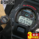商品到着後レビューを書いて3年保証 CASIO カシオ G-SHOCK Gショック メンズ 腕時計 時計 多機能 防水 ウォッチ DW-6900-1V 海外モデル 黒 ブラック【あす楽対応】【楽天物流