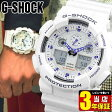 商品到着後レビューを書いて3年保証 CASIO カシオ G-SHOCK Gショック メンズ 腕時計 新品 時計 多機能 防水GA-100A-7A 海外モデル ホワイト 白【あす楽対応】父の日 ギフト