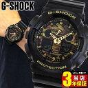 商品到着後レビューを書いて3年保証 CASIO カシオ G-SHOCK Gショック メンズ 腕時計 時計 ウォッチ カジュアル GA-100CF-1A9 ブラック×ゴールド 海外モデル カモフラージュ