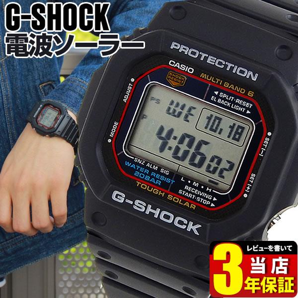 商品到着後レビューを書いて3年保証 CASIO カシオ G-SHOCK Gショック ジーショック gshock 5600 腕時計 メンズ 時計 GW-M5610-1海外モデル G-SHOCK Gショック ジーショック 電波 ソーラー ソーラー電波時計 デジタル ブラック 黒スポーツ 誕生日 ギフト 【対応】CASIO G-SHOCK腕時計 G-SHOCK メンズ 腕時計 カシオ Gショック