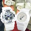 【送料無料】 ペアウォッチ CASIO カシオ G-SHOCK Gショック ベビーG Baby-G 腕時計 white-pea3 メンズ レディース ペア ホワイト 白 海外モデル デジタル カップル 結婚祝い 夫婦 おそろい 誕生日プレゼント 女性 ギフト 母の日