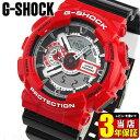 【あす楽対応】CASIO G-SHOCK カシオ Gショック メンズ 腕時計