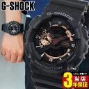 商品到着後レビューを書いて3年保証 ★送料無料 CASIO カシオ G-SHOCK Gショック メンズ 腕時計 時計 ウォッチ GA-110RG-1A 海外モデル Rose Gold Series ロ