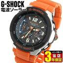 【商品到着後レビューを書いて3年保証】CASIO 時計 G-SHOCK スカイコックピット メンズ 腕時計 カシオ Gショック海外 モデル