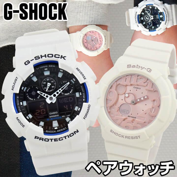 ★送料無料 オリジナルペアウォッチ ペア CASIO カシオ G-SHOCK Gショック ベビーG Baby-G 腕時計 デジタル メンズ レディース アナログ ペア GA-100B-7A BGA-131-7B2 ホワイト 白 ピンク 海外モデル カップル 結婚祝い 夫婦 おそろい