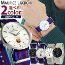 【送料無料】 MAURICE LACROIX モーリスラクロア メンズ 腕時計 ナイロン 黒 ブラッ...