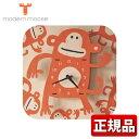 ★送料無料modern moose モダンムース PC018 9806044 掛け時計 オレンジ 動物 アニマル サル 壁掛け 時計 バルトバーチ木材 正規品