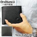 Orobianco オロビアンコ 財布 メンズ ブラック