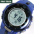 ★送料無料 CASIO PROTREK PRO TREK カシオ プロトレック レディース メンズ 腕時計 新品 ウォッチ PRW-3000-2B 海外モデル ブルー ソーラー電波時計 方位・気圧・高度計 アウトドア