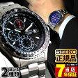 商品到着後レビューを書いて7年保証★送料無料 SEIKO 選べるセイコー パイロットクロノグラフ メンズ 腕時計SND253PC 黒 ブラック SND255PC 青 ブルー正規品夏物 誕生日 ギフト