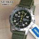 SEIKO セイコー 逆輸入 ミリタリークロノグラフ メンズ 腕時計時計 SND377R SND377P2 正規海外モデル ナイロンベルト 日本製ムーブメント 誕生日 ギフト