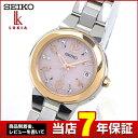 ノベルティ付き SEIKO セイコー レディース 腕時計 時計 LUKIA ルキア ウォッチ 電波 ソーラー SSQW016 コンフォテックスチタン ソーラー電波時計 ソーラー時計
