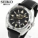 【送料無料】 SEIKO セイコー PROSPEX プロスペックス SUN053P1 海外モデル メンズ 腕時計 ウォッチ 革ベルト レザー キネティック GMT 黒 ブラック 銀 シルバー 誕生日 ギフト 逆輸入