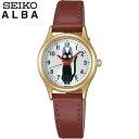 【ポイント7倍!3/31 11:59まで】SEIKO ALBA セイコー アルバ レディース 腕時計 魔女の宅急便