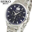 SEIKO セイコー SPC081P1 海外モデル メンズ 腕時計 ウォッチ クロノグラフ 青 ネイビー 銀 シルバー