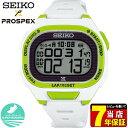 SEIKO セイコー PROSPEX プロスペックス スーパーランナーズ SBEF053 メンズ レディース 腕時計 ウレタン ソーラー デジタル 白 ホワイ..