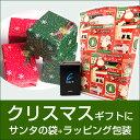 ギフトに最適!ラッピング包装+サンタをプリントしたカラーポリ袋(赤) ご注文商品と一緒にお買い物カゴへお入れ下さい。商品1点につき1袋まで購入可能!Christmas Xmas Xmasに 誕生日プレゼント ギフト