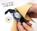 腕時計と一緒にご注文で当店オリジナルクリーナーが1円! 腕時計のメンテナンスにご利用ください セルベット 時計拭き 掃除 ふきふき ブランド