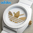アディダス adidas originals サンティアゴ SANTIAGO ADH2917 ホワイト×イエローゴールド 白 トレフォイル メンズ レディース ユニセックス 腕時計時計ペア 海外モデル秋 コーデ 誕生日 ギフト