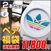 ★送料無料 ペア福袋 adidas アディダス 2本セット ペアウォッチ メンズ レディース 腕時計 ユニセックス 海外モデル夏物 誕生日 ギフト