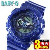 商品到着後レビューを書いて3年保証 CASIO カシオ Baby-G ベビーG BA-110BC-2A 海外モデル レディース 腕時計アナログ アナデジ 青 ブルー夏物 誕生日 ギフト
