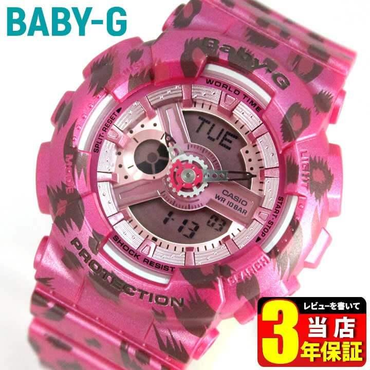 商品到着後3年保証 CASIO カシオ Baby-G ベビーG Leopard Series レオパードシリーズ BA-110LP-4A 海外モデル レディース 腕時計 新品 時計 ウォッチ ピンク PINK ギフト夏物 誕生日 ギフト