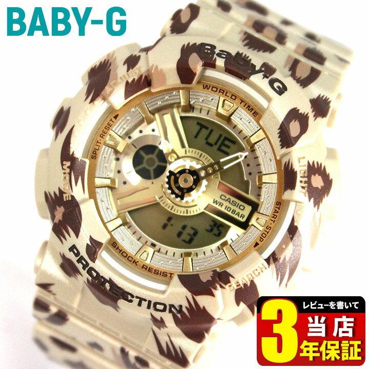 商品到着後3年保証 CASIO カシオ Baby-G ベビーG レオパードシリーズ BA-110LP-9A 海外モデル レディース 腕時計ブラウン ベージュ茶夏物 誕生日 ギフト
