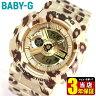 商品到着後レビューを書いて3年保証 CASIO カシオ Baby-G ベビーG レオパードシリーズ BA-110LP-9A 海外モデル レディース 腕時計ブラウン ベージュ茶