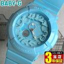 スーパーセール ●送料無料!!商品到着後レビューを書いて3年保証 CASIO カシオ Baby-G ベビーG ベイビージー アナログ レディース 腕時計 BGA-130-2B ライトブルー ネオンダイ