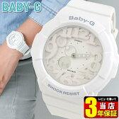 商品到着後レビューを書いて3年保証 CASIO カシオ Baby-G ベビーG ベイビージー BabyG レディース 腕時計 新品 アナログ ウォッチ 防水 BGA-131-7B 白 ホワイト Neon Dial Series ネオンダイアルシリーズ ギフト プレゼントに