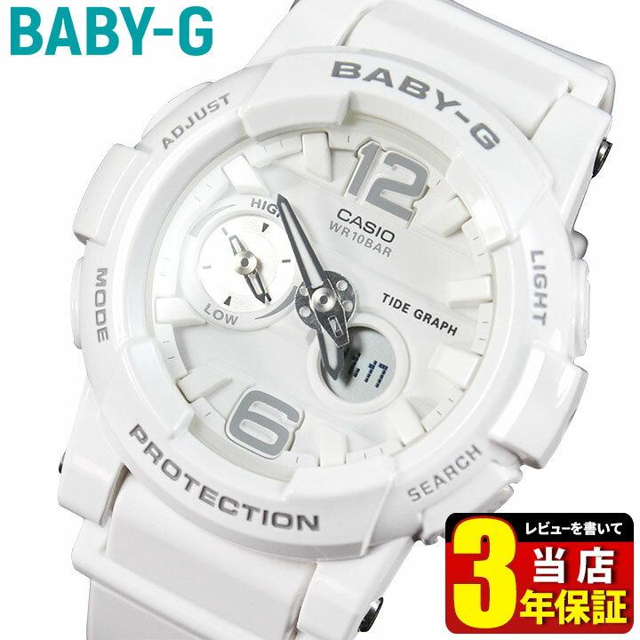 商品到着後3年保証 CASIO カシオ Baby-G ベビーG G-LIDE Gライド BGA-180-7B1 ホワイト 白 レディース 腕時計 時計 クオーツ 海外夏物 誕生日 ギフト