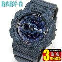 CASIO カシオ Baby-G ベビーG かわいい 時計 BA-110DC-2A1 BA110 海外モデル レディース 腕時計 防水 ウォッチ ウレタン バンド クオー..