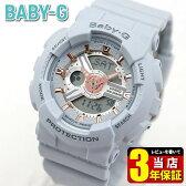 ★送料無料 商品到着後レビューを書いて3年保証 CASIO カシオ BABY-G BA110 ベビーG ベイビージー BA-110 Series BA-110GA-8A 海外モデル クオーツ レディース 腕時計 アナログ グレー