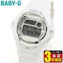 CASIO カシオ Baby-G ベビーG ベイビージー BG-169R-7A 20気圧防水のReefリーフ ホワイト 海外モデル レディース 腕時計 時計 商品到着後レビューを書いて3年保証 誕生日プレゼント 女性 ギフト 母の日
