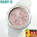 商品到着後レビューを書いて3年保証★送料無料 CASIO カシオ Baby-G ベビーG ベイビージー BGA-150F-7A 海外モデル アナログ レディース 腕時計 ウォッチ 白 ホワイト ピンク