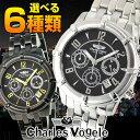 ★送料無料 選べるシャルルホーゲル Charles Vogele メンズ腕時計 黒 ブラック シルバー クロノグラフ 誕生日 ギフト