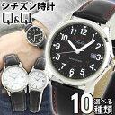 ネコポスで送料無料 CITIZEN シチズン Q&Q FALCON ファルコン 選べる10モデル メンズ レディース 腕時計 黒 ブラック 白 ホワイト チープシチズン チプシチクリスマス 誕生日 ギフト