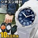 【ネコポスで送料無料】シチズン Q&Q 腕時計 メンズ 10...